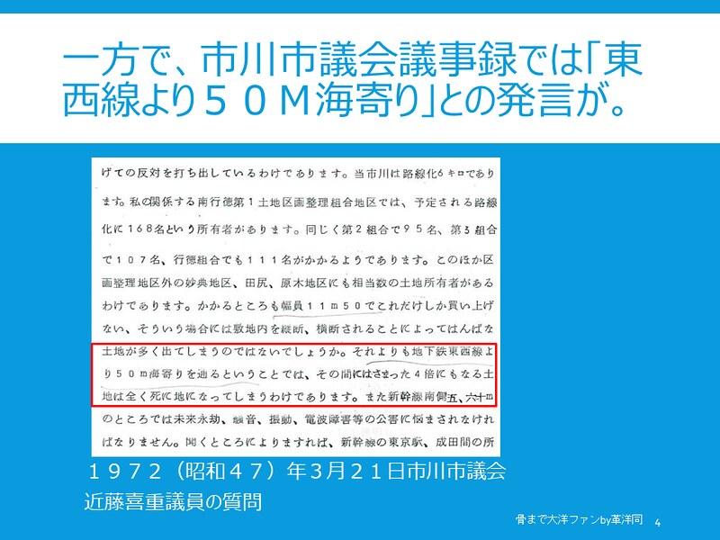 東西線の行徳付近の側道は成田新幹線の遺構なのか検証してみる (4)