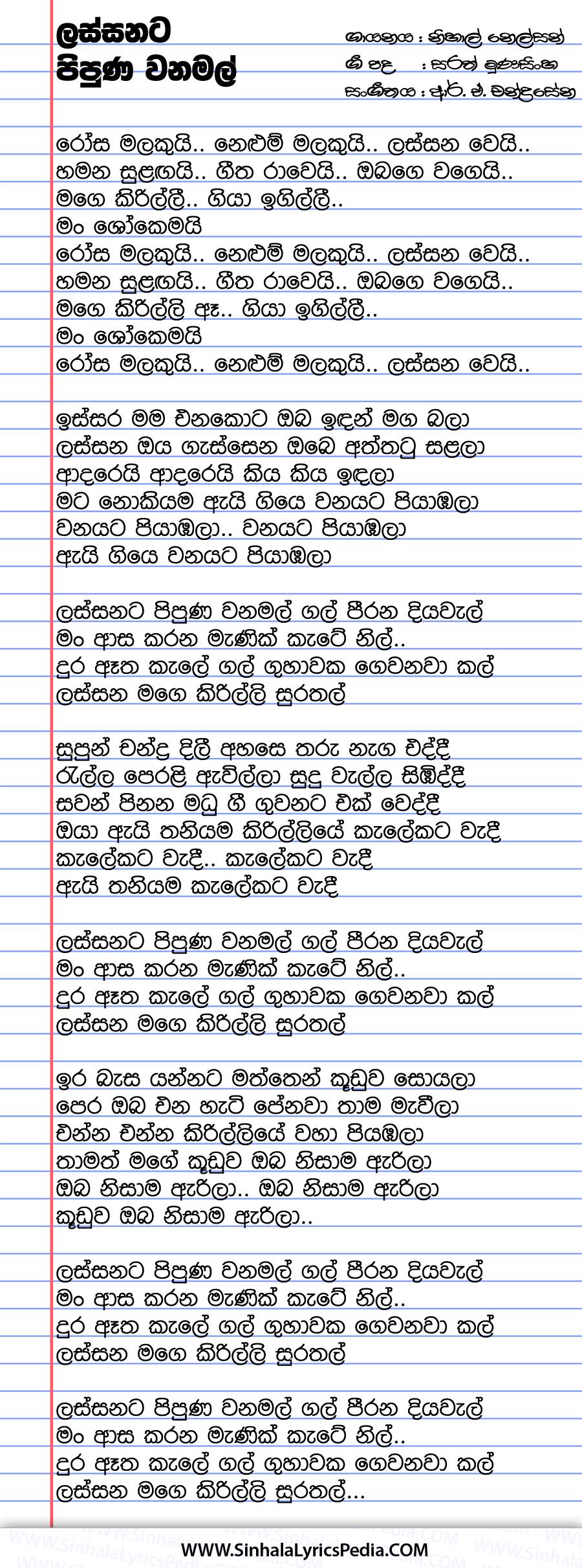 Lassanata Pipuna Wanamal (Rosa Malakui Nelum Malakui) Song Lyrics