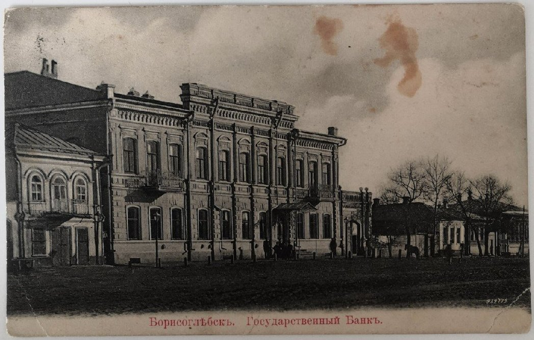 Государственный банк.