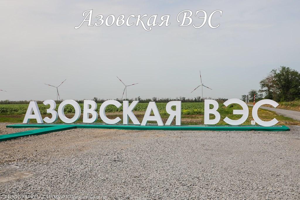Азовская ВЭС