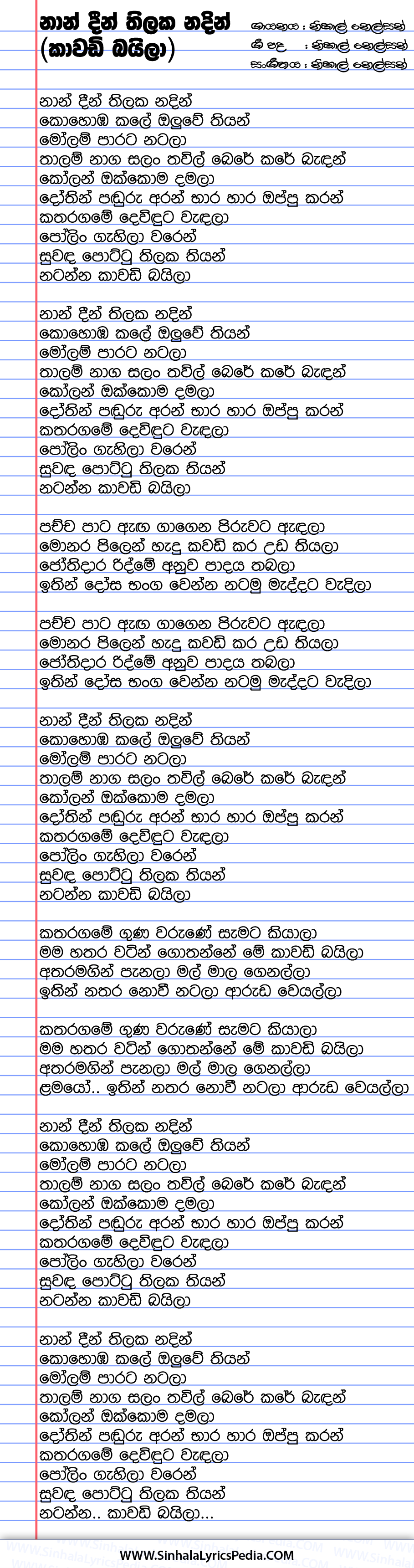 Than Thin Thilaka Nadin (Kawadi Baila) Song Lyrics