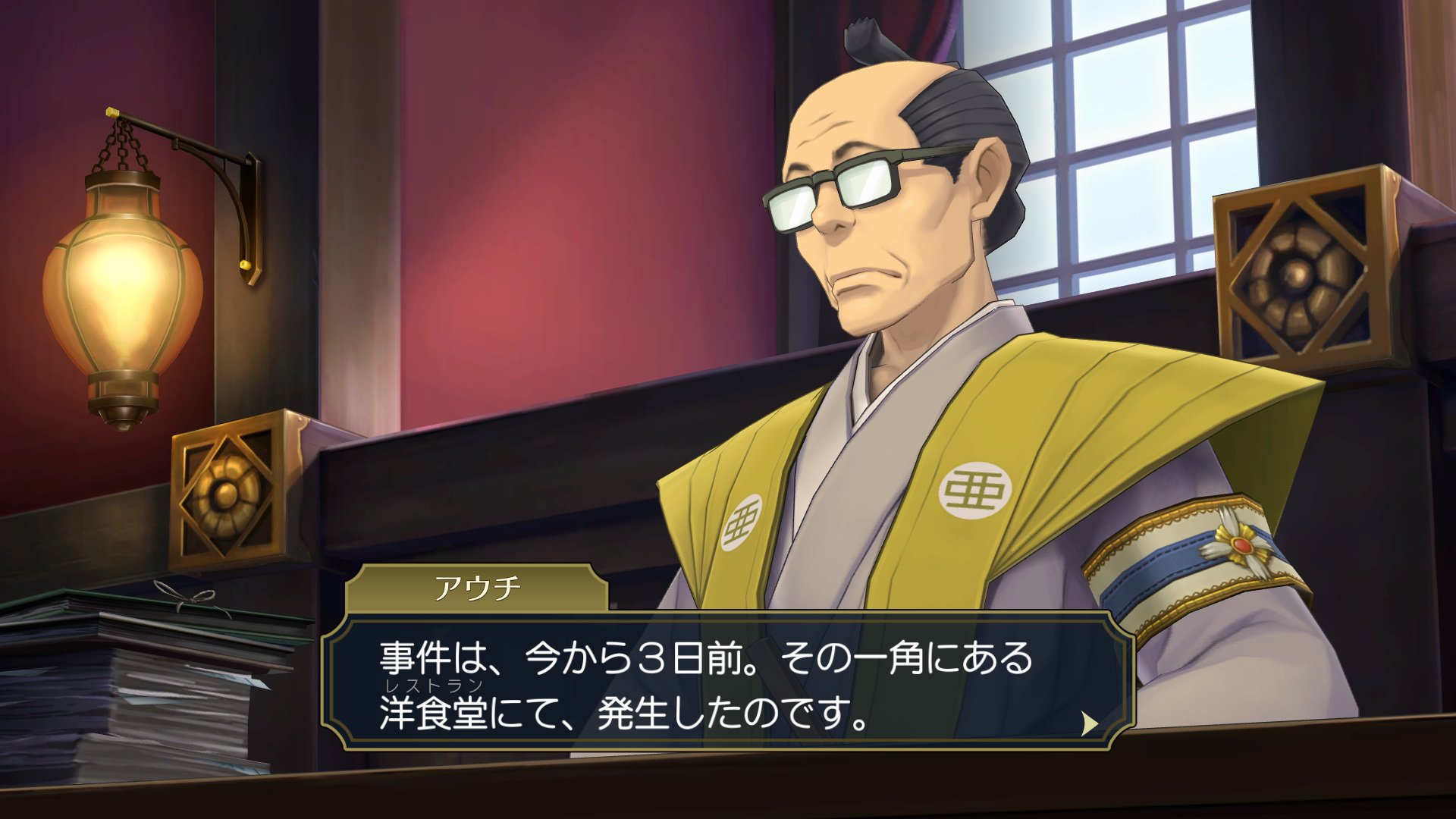 The Great Ace Attorney Chronicles - Dialogue in Japanese