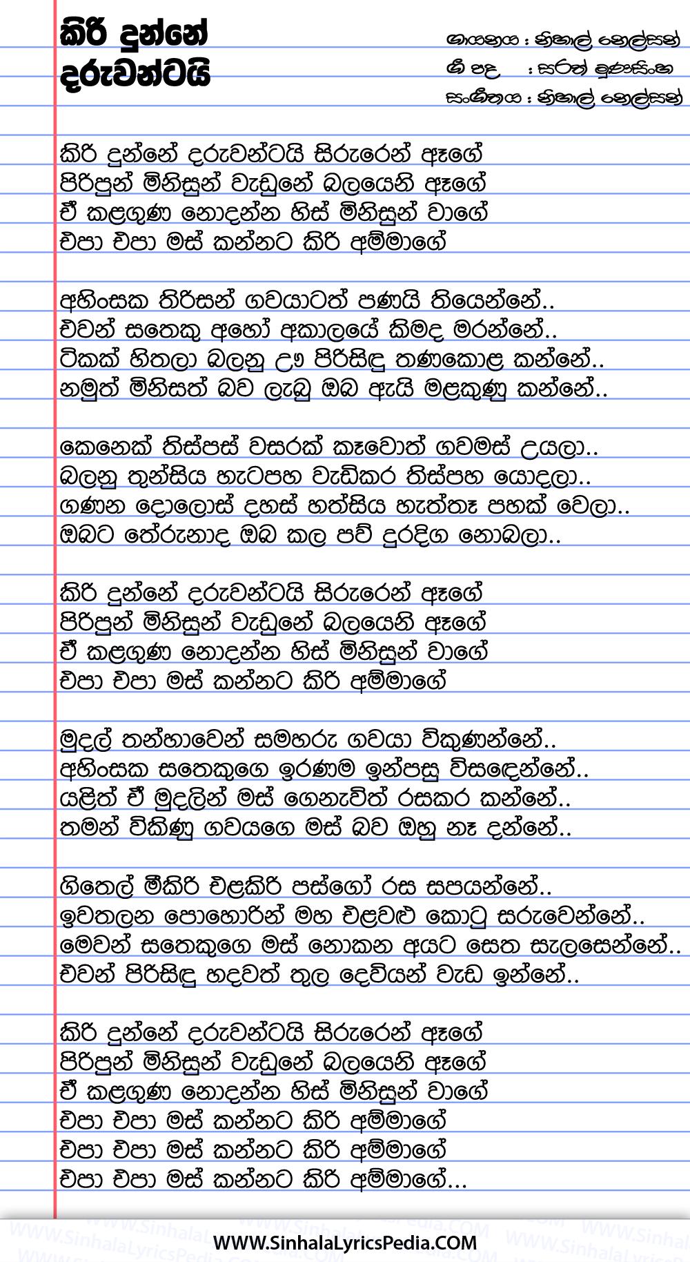 Kiri Dunne Daruwantai Song Lyrics