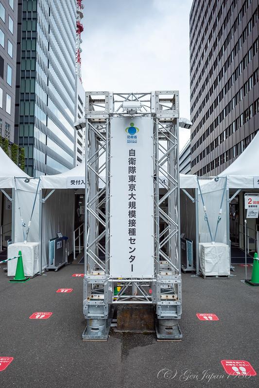 自衛隊 東京大規模接種センター