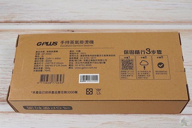 G-PLUS手持蒸氣掛燙機