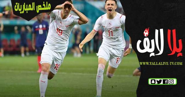 ملخص اهداف مباراة فرنسا وسويسرا اليوم 28-06-2021 في يورو 2020