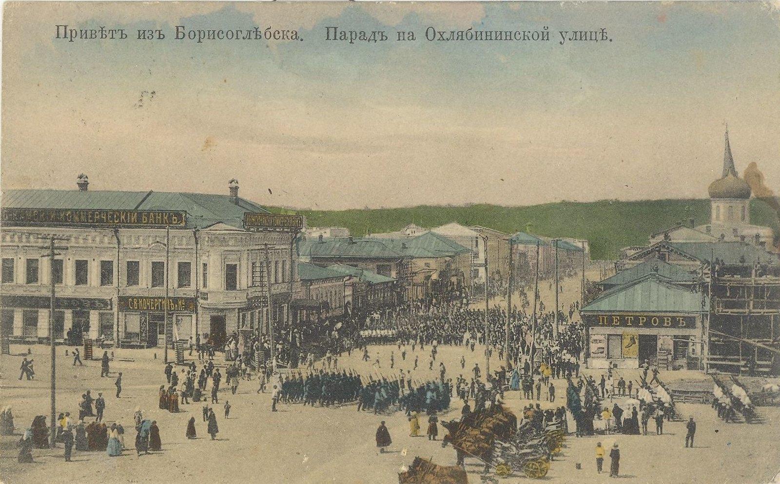 Парад на Охлябинской улице