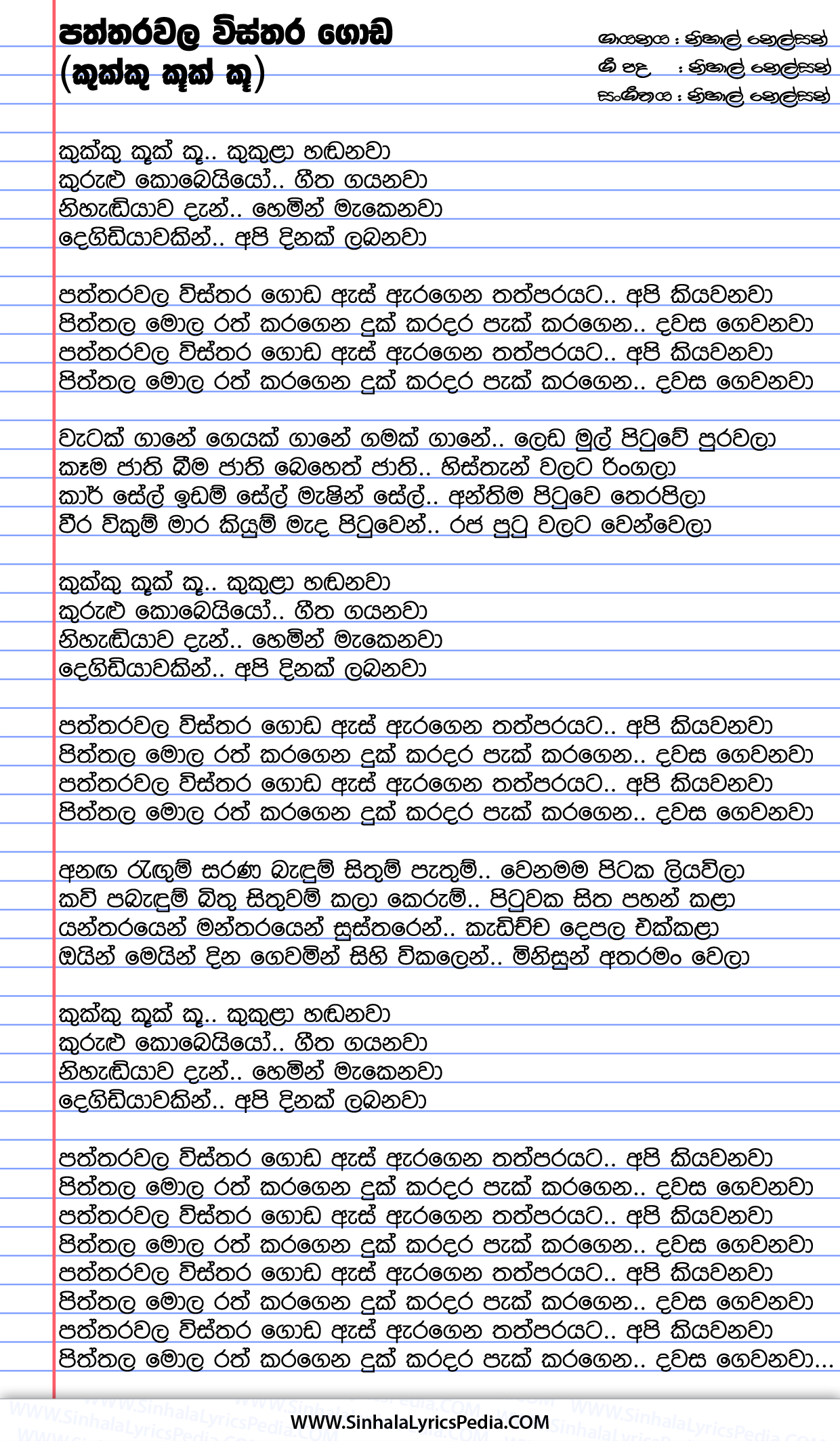 Paththara Wala Wisthara Wala (Kukku Kukku Kukula Hadanawa) Song Lyrics