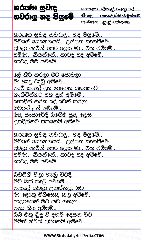 Karuna Suwada Thawaralu Song Lyrics