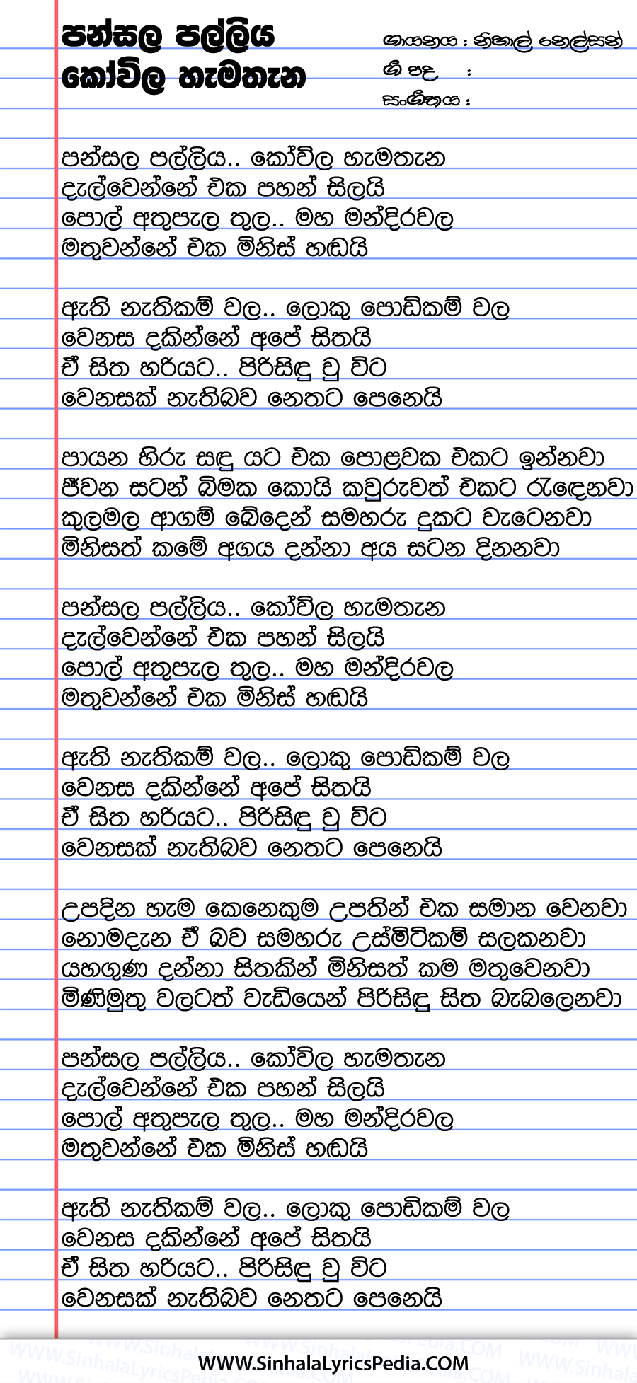 Pansala Palliya Kovila Song Lyrics