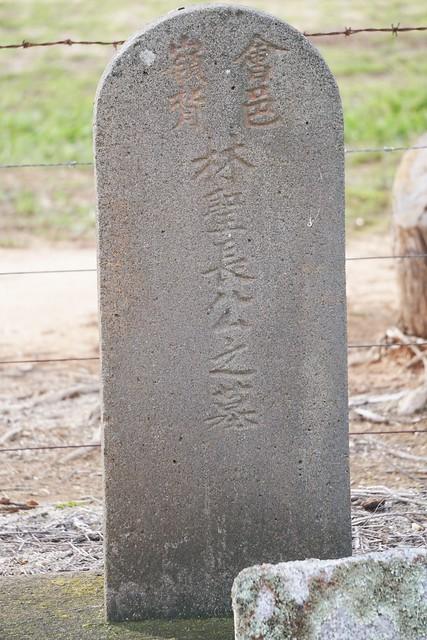 Gravestone of 林聖長 Lam Sing Cheung