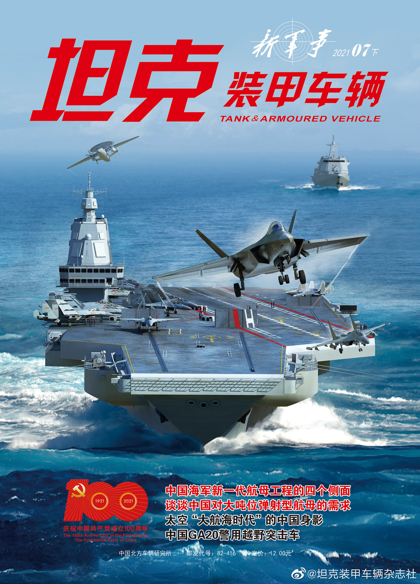 Chinese aircraft carrier program - Page 10 51282503342_b4c6167245_k