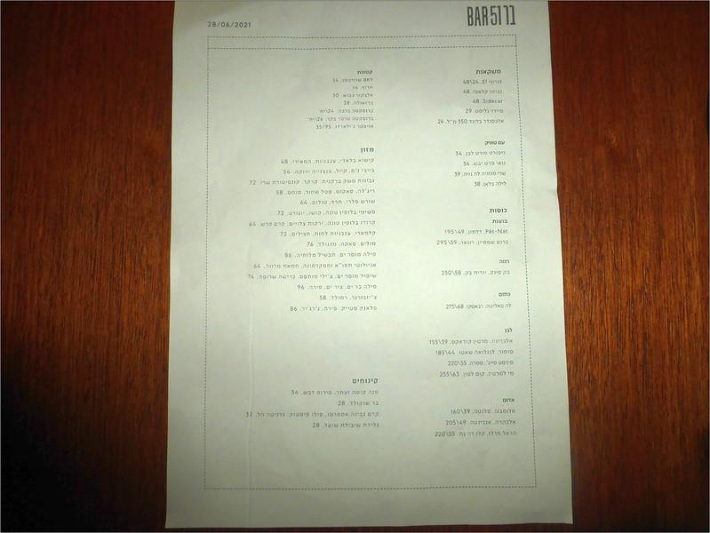 התפריט של בר 51 (Bar 51) בערב ביקורנו