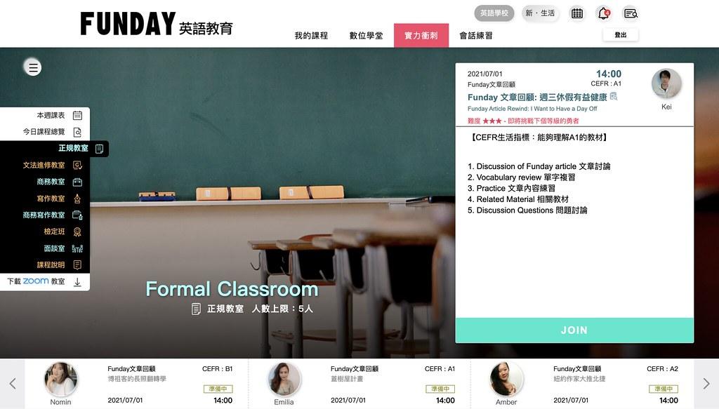 英文學習Funday線上英文學習平台評價心得分享!超強學習架構,有效率提升日常英語的活用 @秤秤樂遊遊
