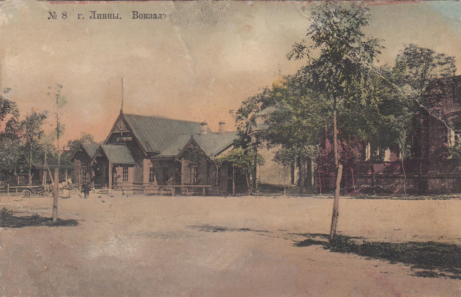 08. Вокзал