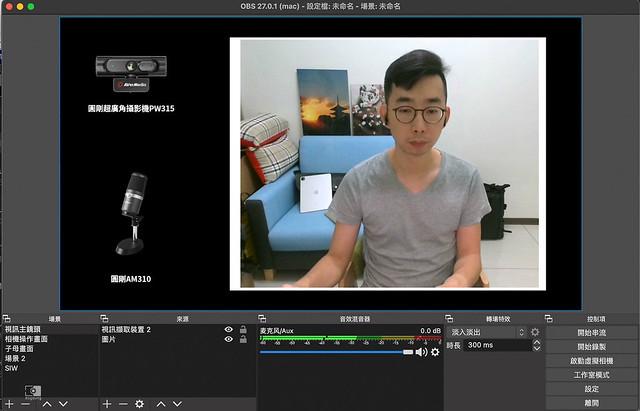 攝影師線上課程筆記:圓剛AVerMedia麥克風、擷取盒與視訊鏡頭 | 22