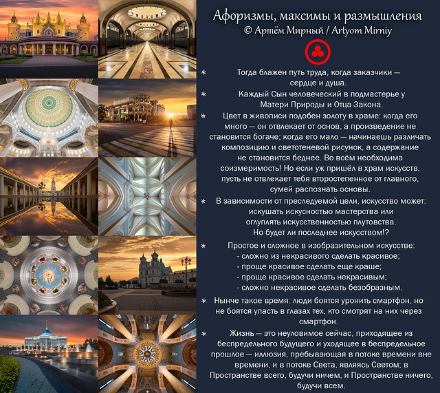 Aphorisms, maxims and reflections