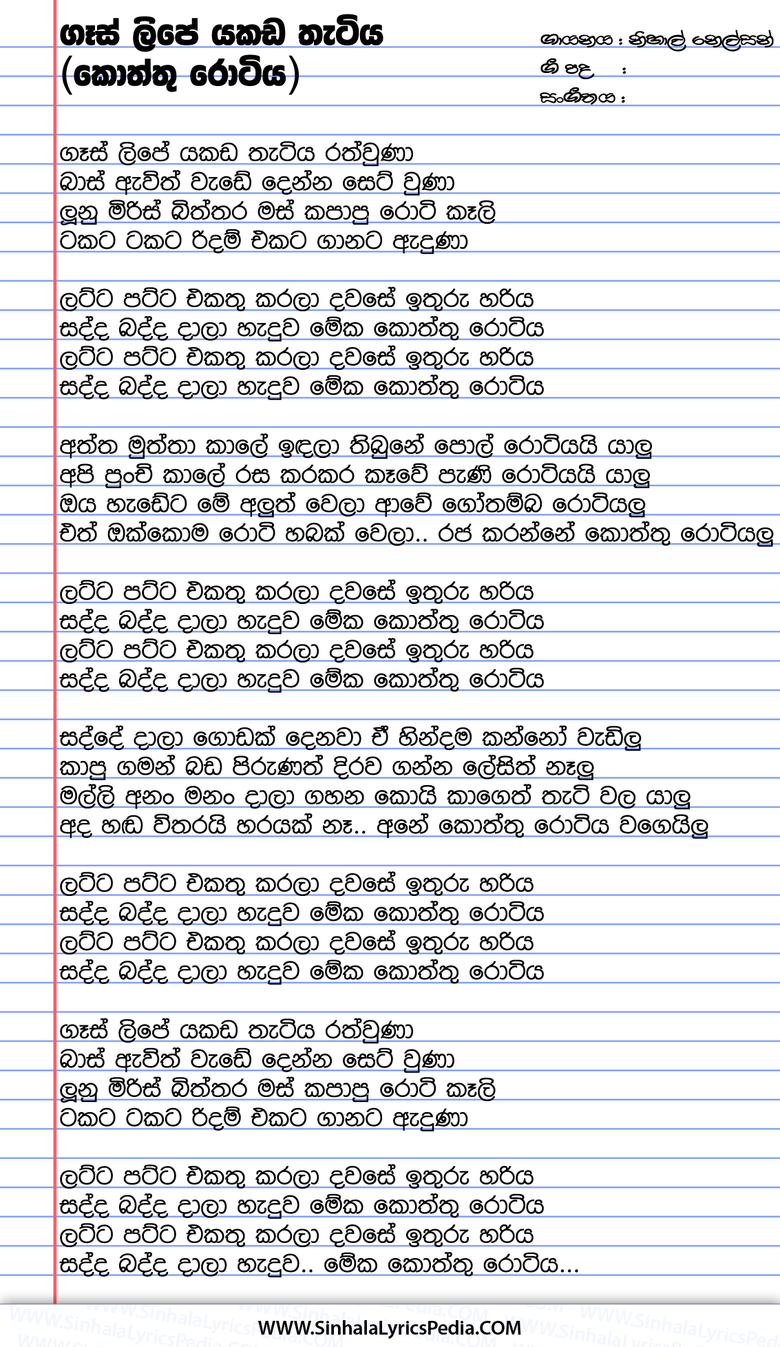 Gas Lipe Yakada Thatiya (Koththu Rotiya) Song Lyrics