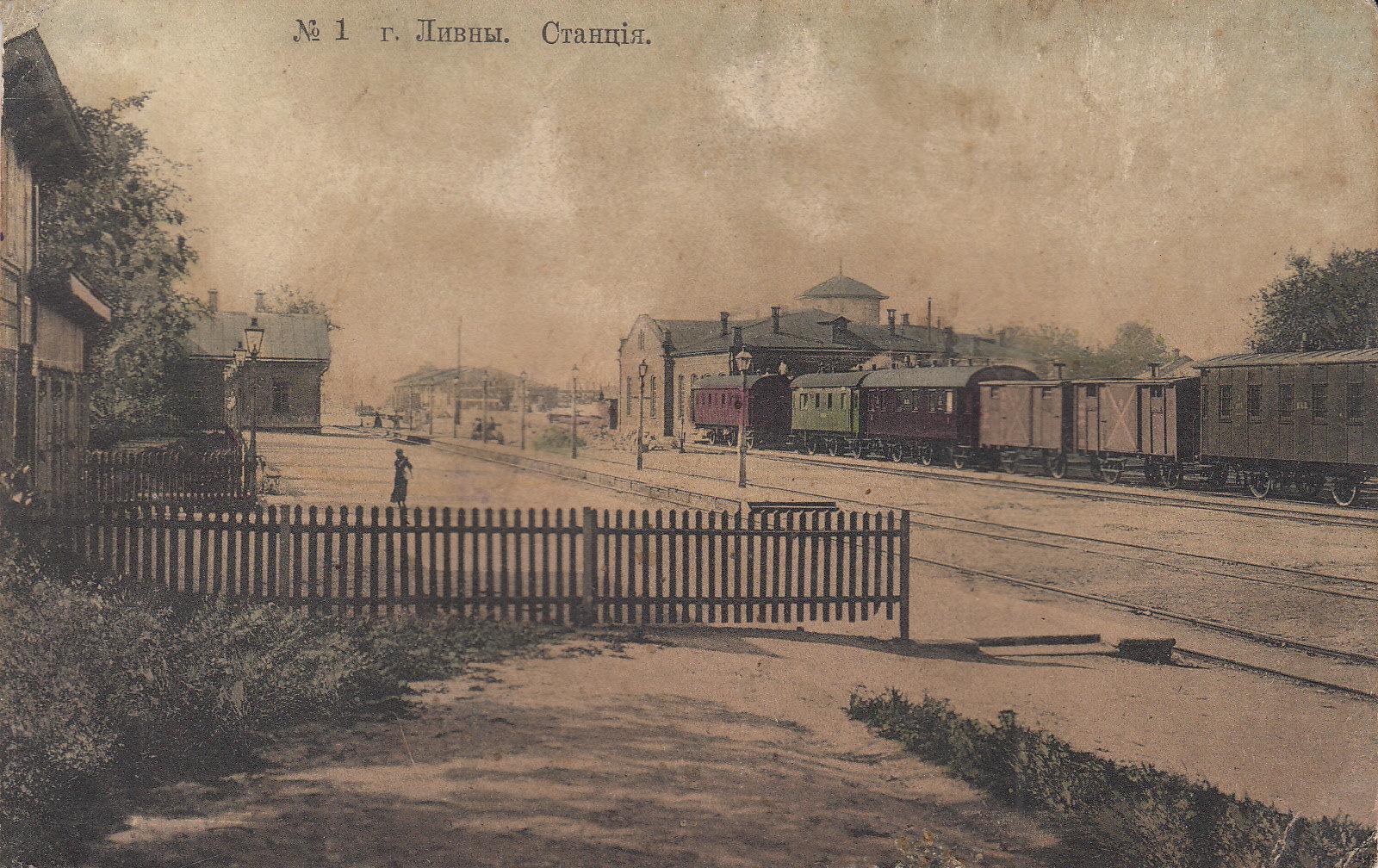 01. Станция