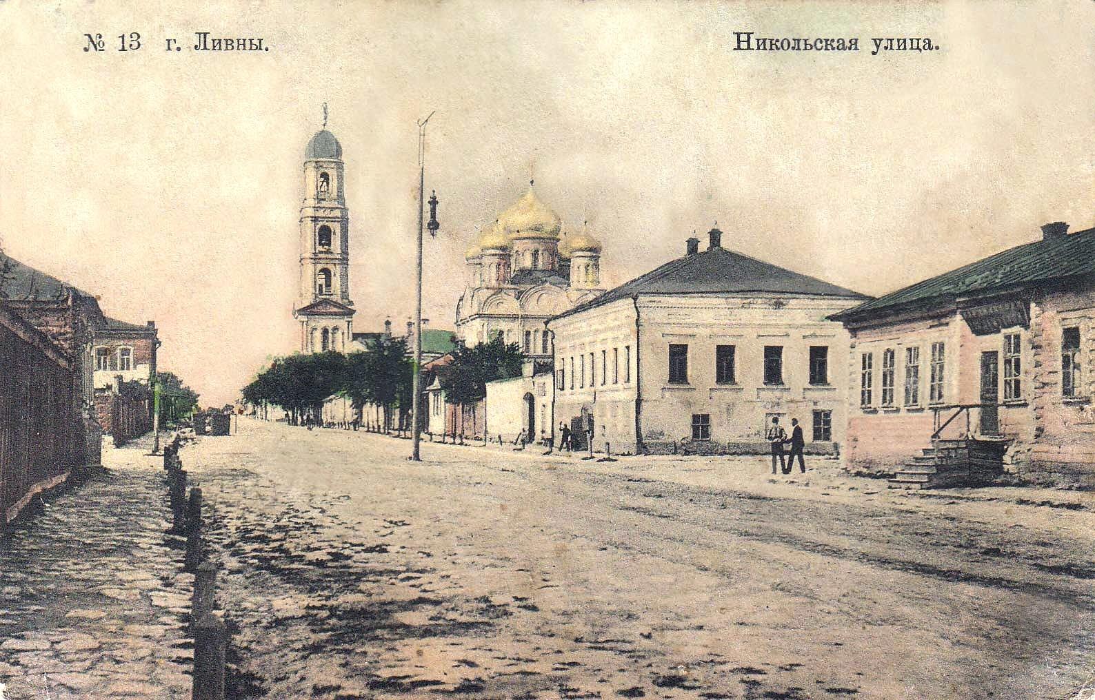 13. Никольская улица