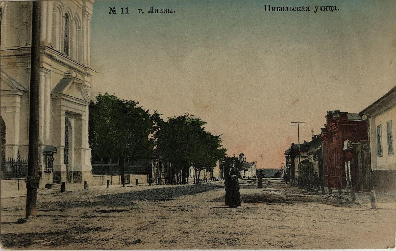 11. Никольская улица