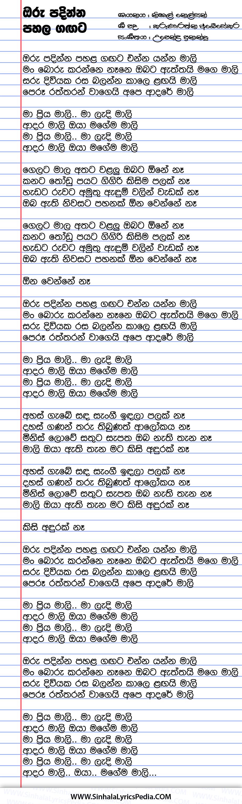 Oru Padinna Pahala Gangata Song Lyrics