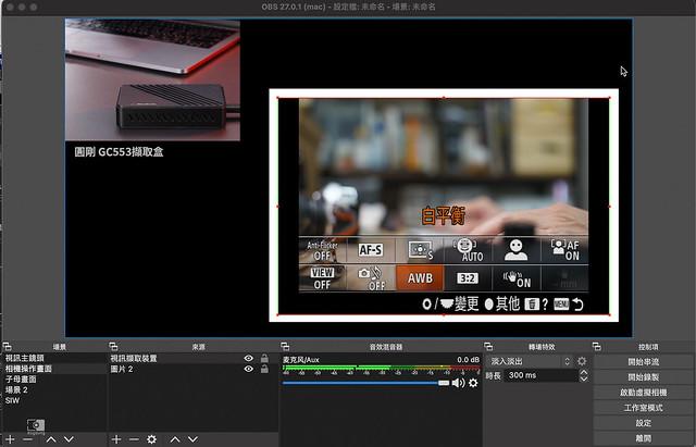 攝影師線上課程筆記:圓剛AVerMedia麥克風、擷取盒與視訊鏡頭 | 23