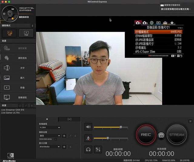 攝影師線上課程筆記:圓剛AVerMedia麥克風、擷取盒與視訊鏡頭 | 16