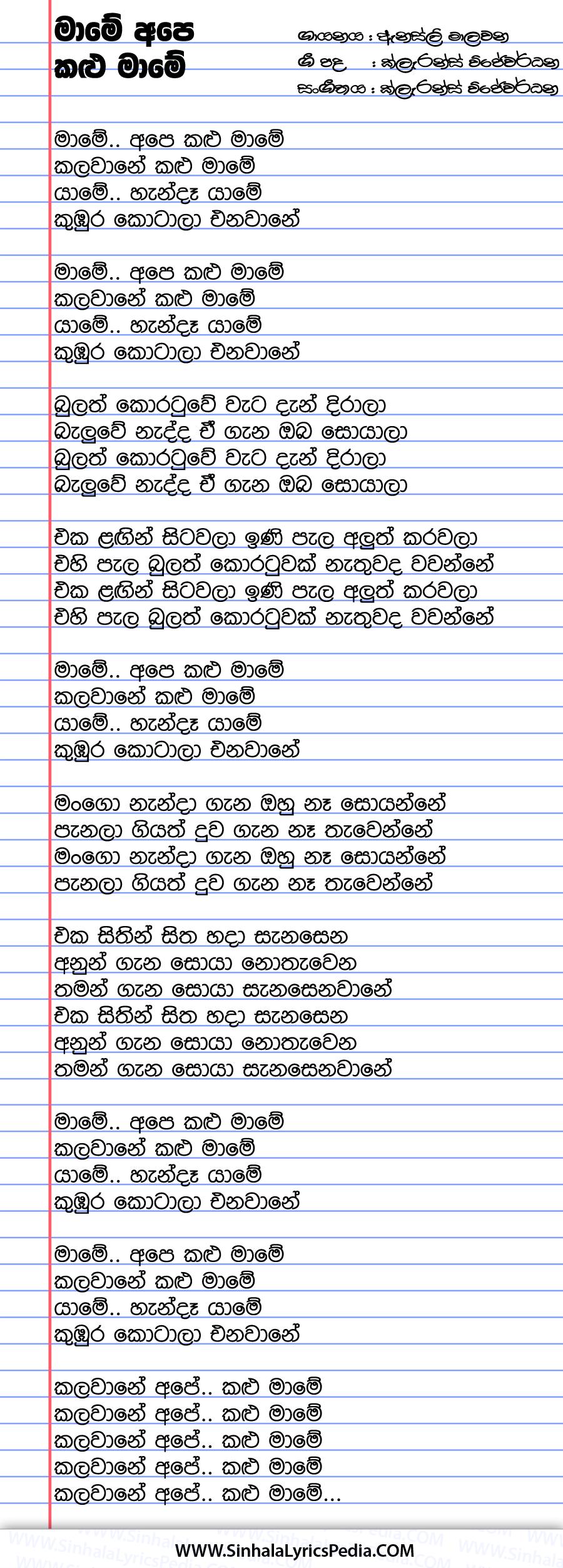 Mame Ape Kalu Mame Song Lyrics