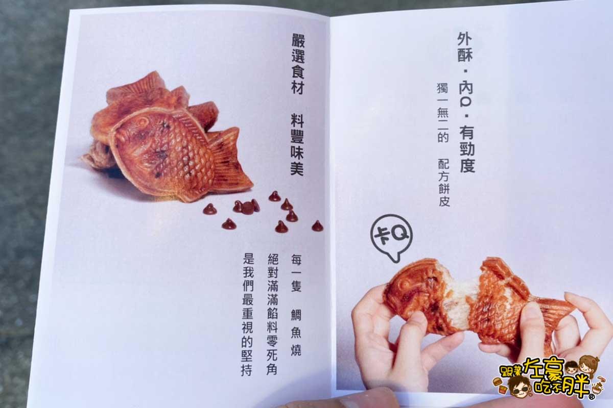 福禄寿囍 鯛焼き専門店 鳳山甜點-11