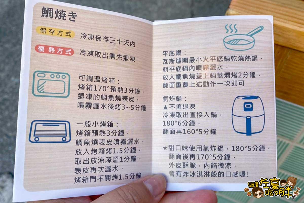 福禄寿囍 鯛焼き専門店 鳳山甜點-8