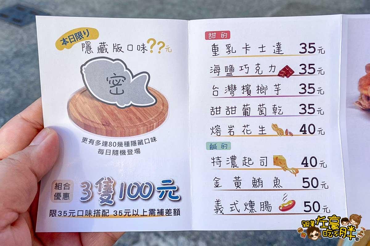 福禄寿囍 鯛焼き専門店 鳳山甜點-10