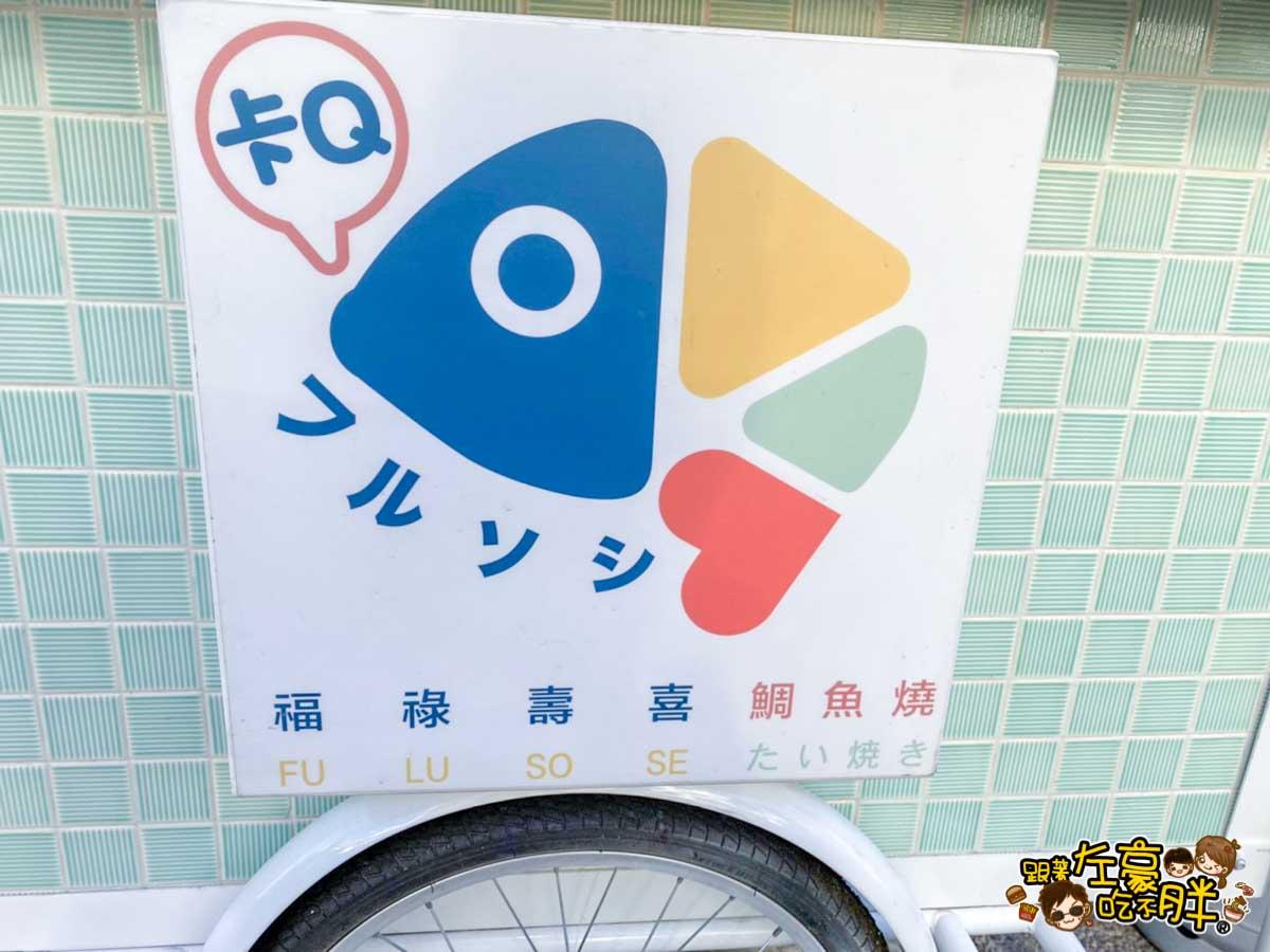 福禄寿囍 鯛焼き専門店 鳳山甜點-13