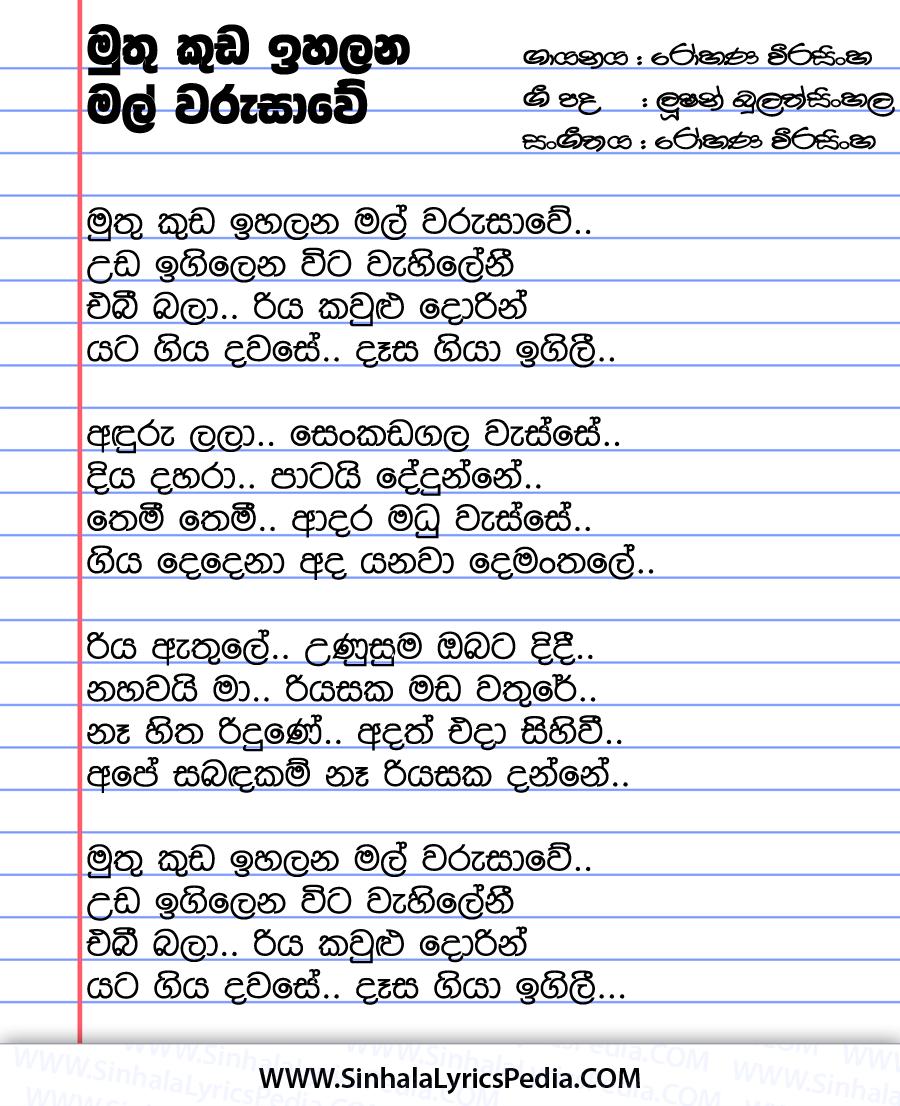 Muthu Kuda Ihalana Mal Warusawe Song Lyrics