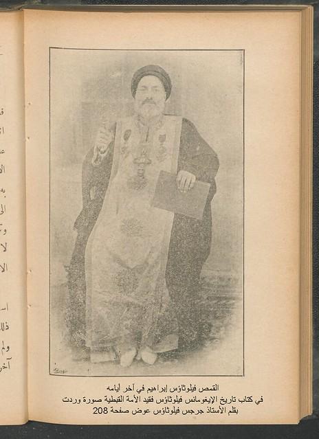 القمص فيلوثاؤس إبراهيم في آخر أيامه