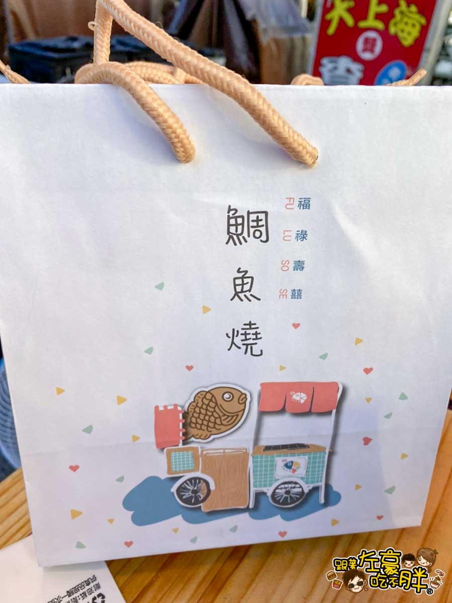 福禄寿囍 鯛焼き専門店 鳳山甜點-9