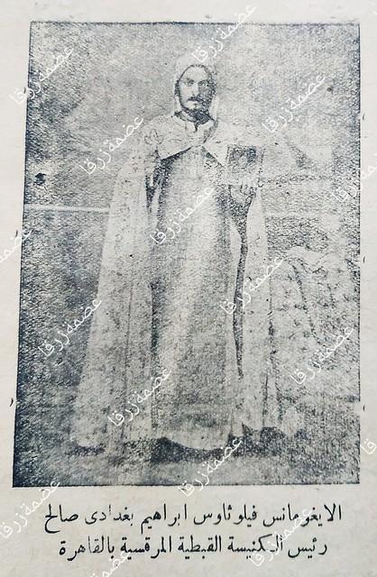 القمص فيلوثاؤس بغدادي صالح إبراهيم (2)