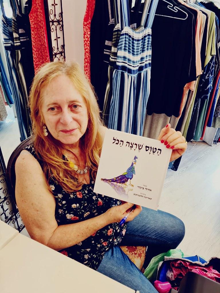 ספר לילדים ספרים ילדים אורלי בינדר יוצרת ישראלית אמנית עכשווית ציירת מודרנית orly binder