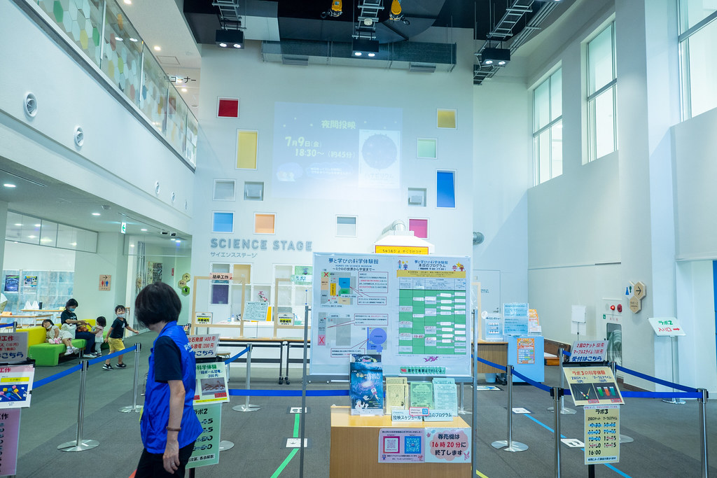 夢と学びの科学体験館