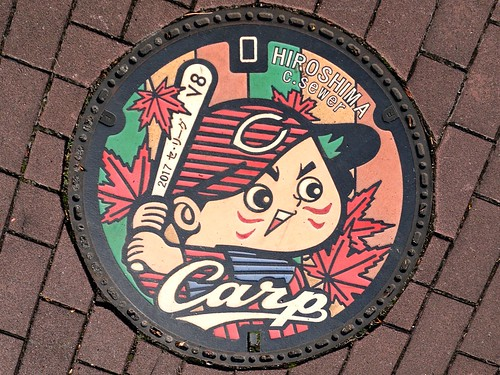 Hiroshima city Hiroshima pref, manhole cover 11 (広島県広島市のマンホール11)