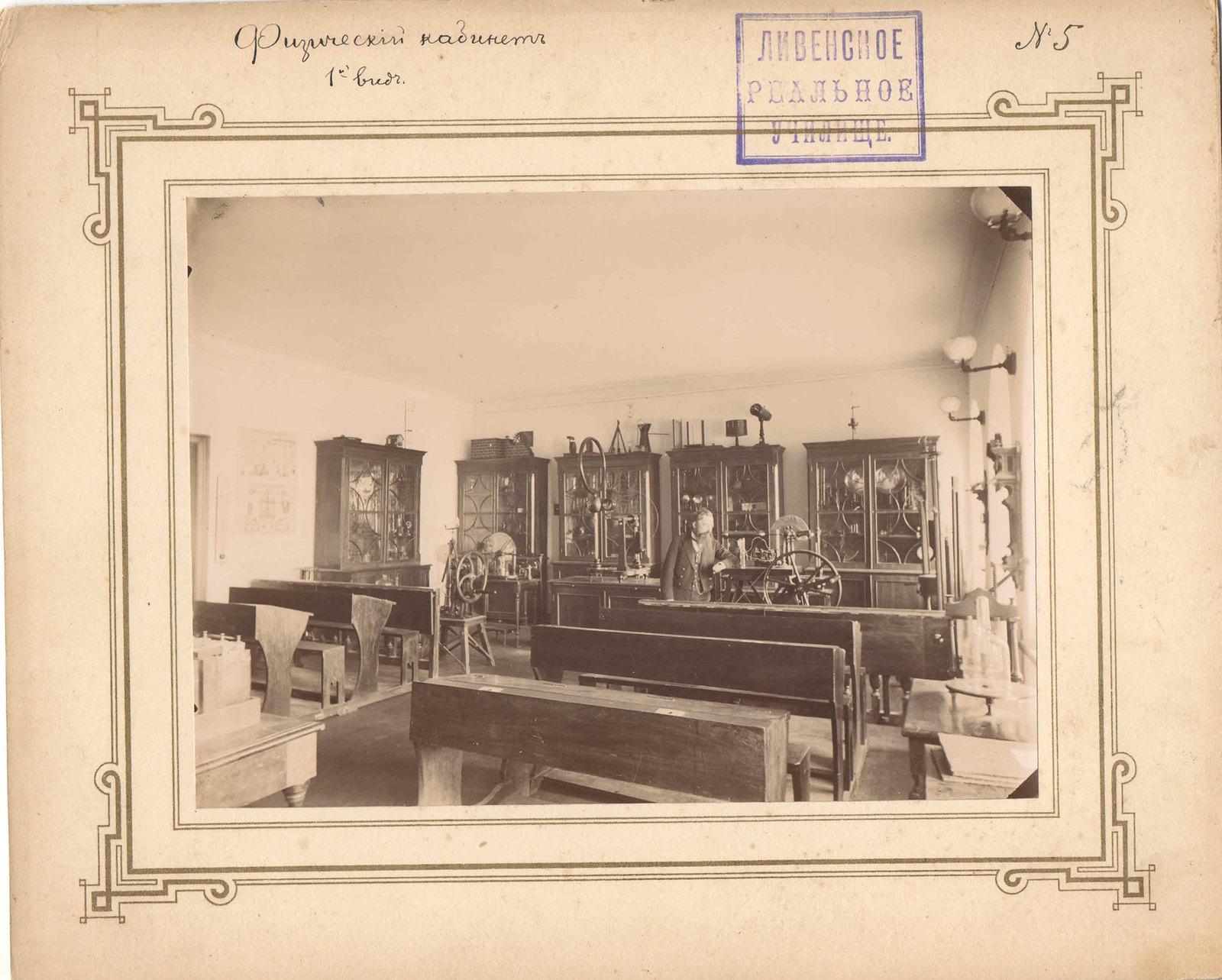 05. Физический кабинет