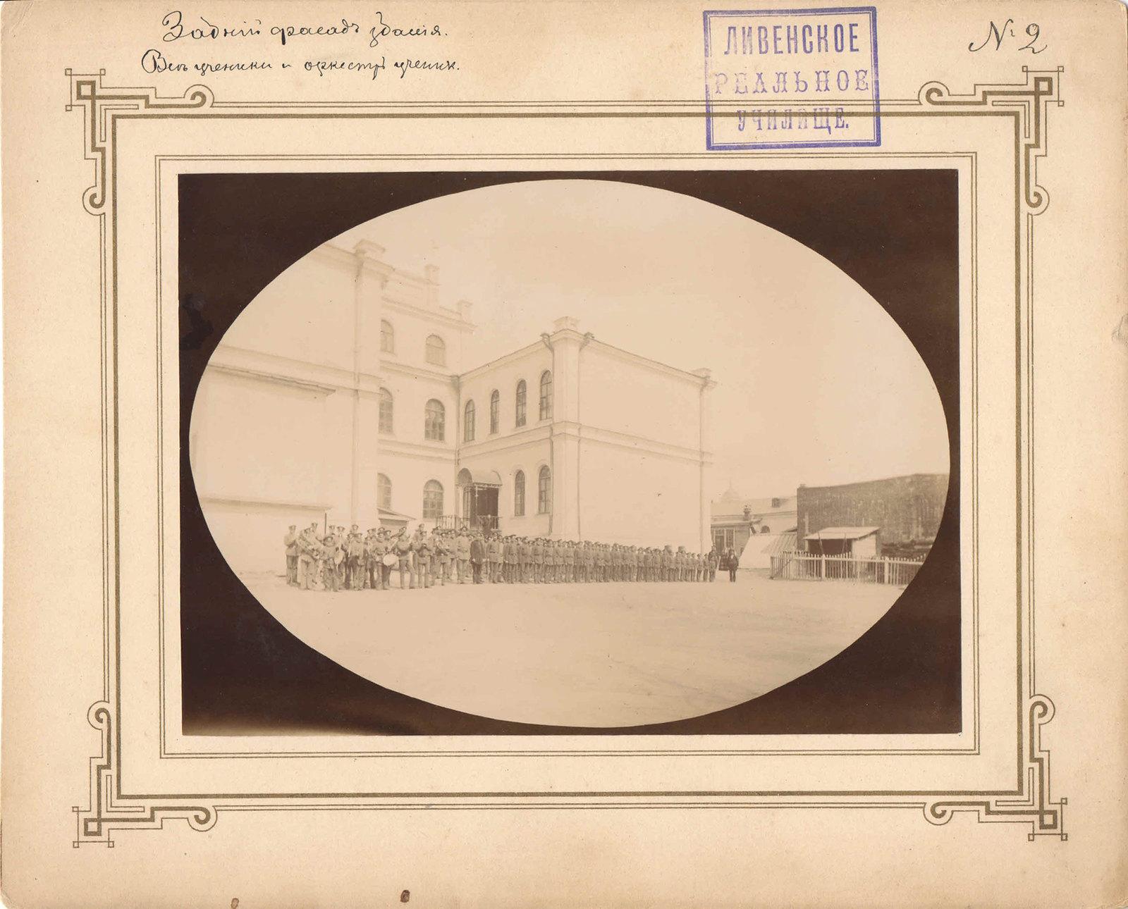 02. Задний фасад здания. Все ученики и школьный оркестр