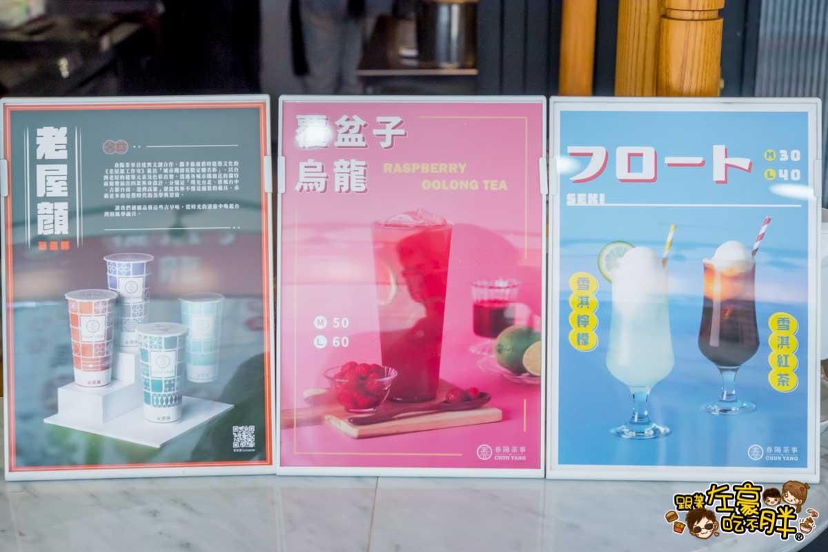春陽茶事 三民鼎中店-40