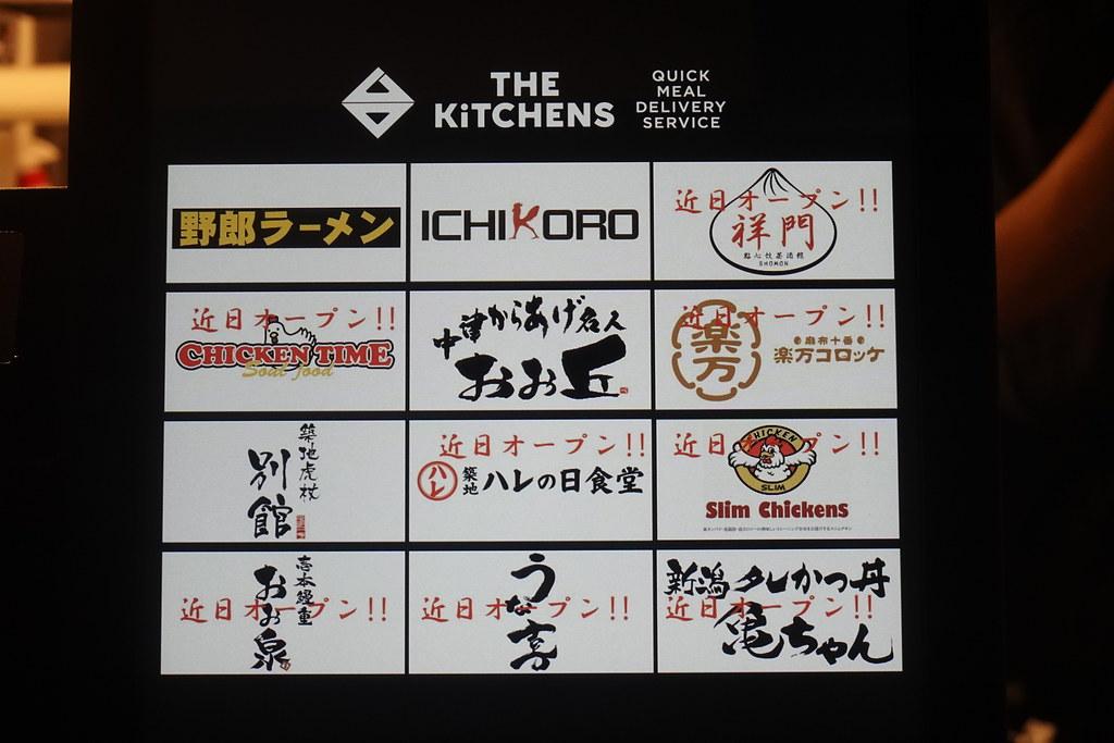 KITCHENS(江古田)