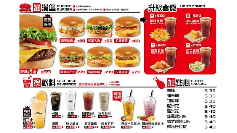 GOD BURGER很堡│一中商圈潮潮的美式漢堡店,紅白配色外觀很吸睛,漢堡都百元以內! @強生與小吠的Hyper人蔘~