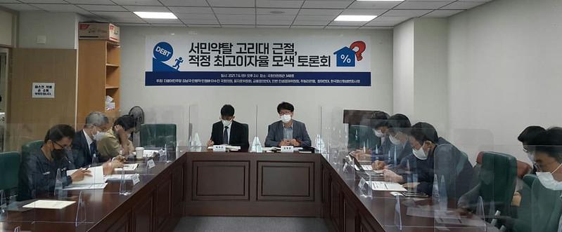 20210706_서민·저신용자 약탈 고리대 근절, 적정 최고이자율 모색 토론회