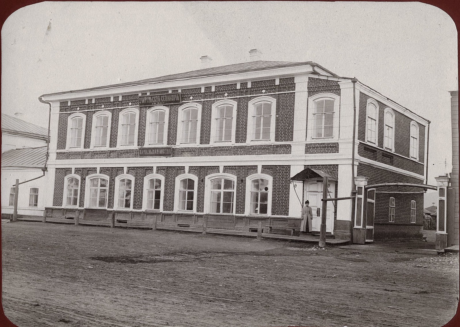 Здание учительской семинарии и начальной школы. 1890