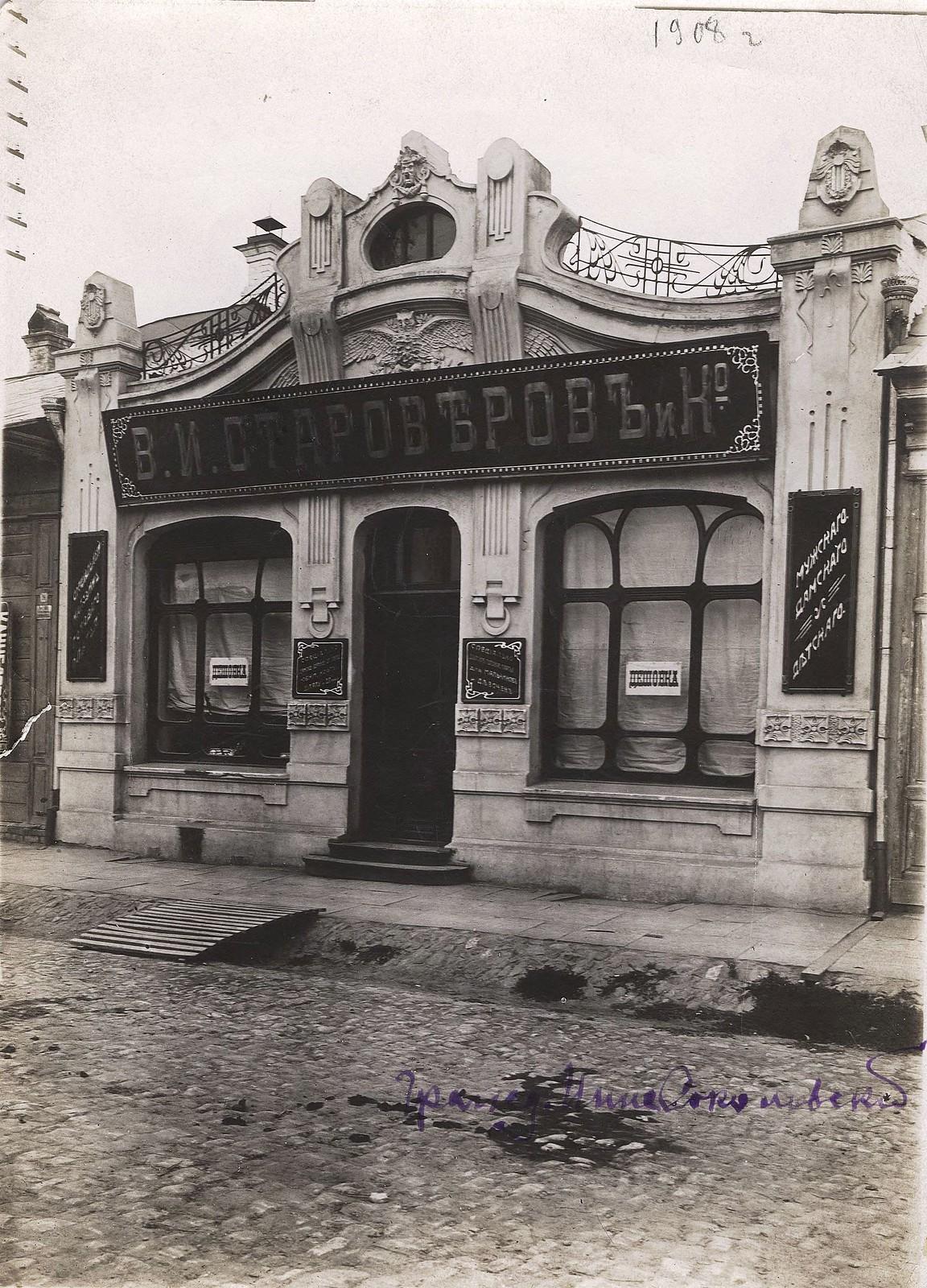 Здание магазина В.И. Староверова по улице Воскресенской. 1908