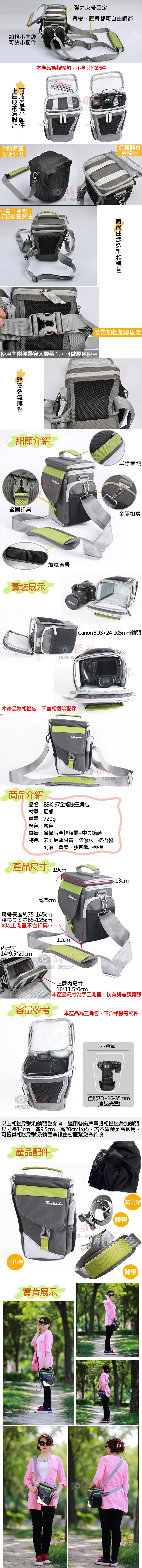 幸運草@BBK-S7全幅機三角包 單眼相機包 攝影配件 槍包 一機一鏡 附防雨罩 腰帶 腰包 側背包 肩背 防潑水