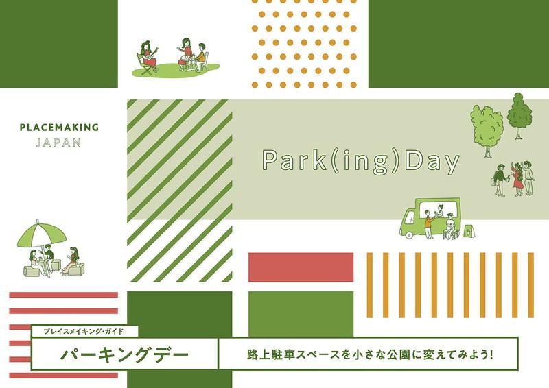 parkingday_guide_fix210520ver